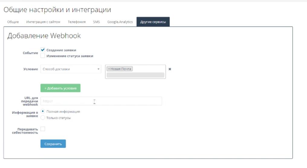 Интеграция с SalesDrive