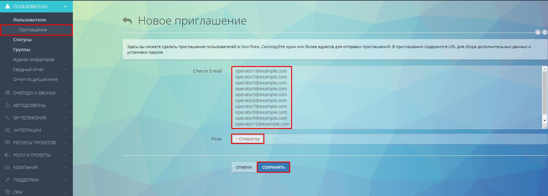 импорт данных операторов
