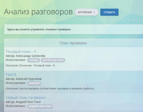 """Инструмент """"Оценка работы операторов"""""""